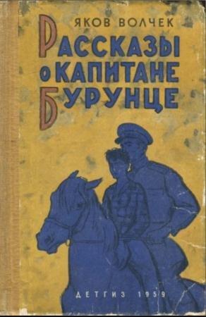 Яков Волчек - Рассказы о капитане Бурунце (1959)