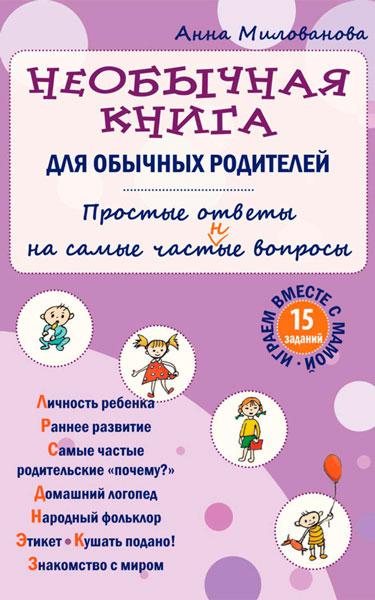 Необычная книга для обычных родителей. Простые ответы на самые част(н)ые вопросы / Милованова Анна / 2013