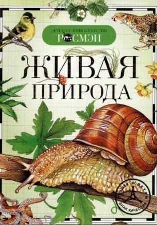 Елена Вологдина, Наталья Малофеева, Ирина Травина - Живая природа (2009)