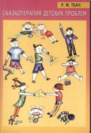 Разида Ткач - Сказкотерапия детских проблем (2008)