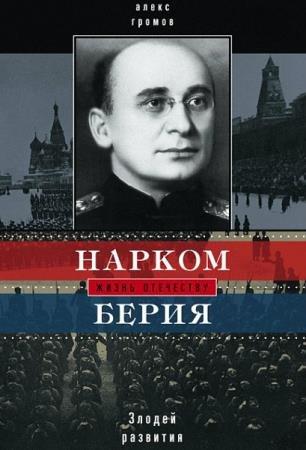 Громов Алекс - Нарком Берия. Злодей развития