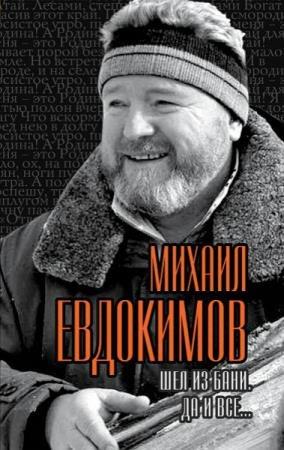 М. Евдокимов - Шел из бани. Да и все…