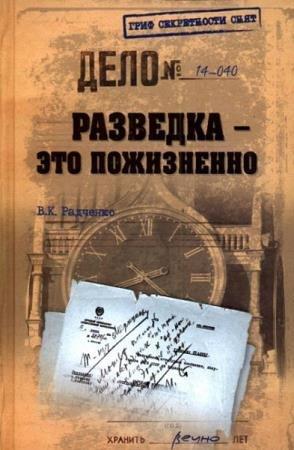 Радченко Всеволод - Разведка — это пожизненно