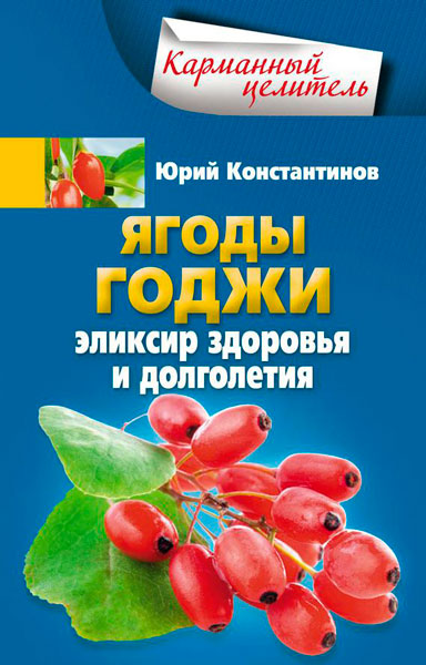 Ягоды годжи. Эликсир здоровья и долголетия / Юрий Константинов / 2015