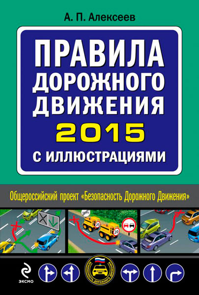Правила дорожного движения 2015 с иллюстрациями / А. П. Алексеев  / 2015
