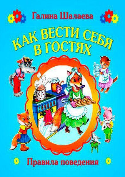 Как вести себя в гостях / Галина Шалаева / 2009