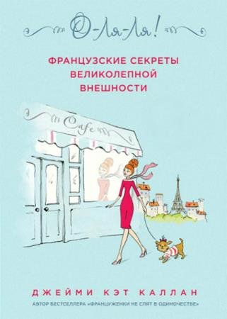 Джейми Кэт Каллан - О-ля-ля! Французские секреты великолепной внешности
