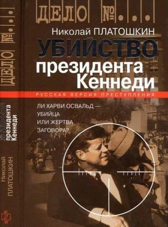 Н. Платошкин - Убийство президента Кеннеди. Ли Харви Освальд — убийца или жертва заговора?