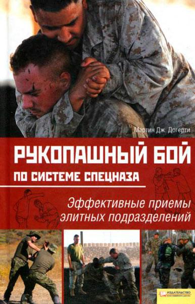 Рукопашный бой по системе спецназа / Догерти Мартин  / 2011