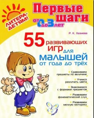 Роза Хазиева - 55 развивающих игр для малышей от года до трех (2008)