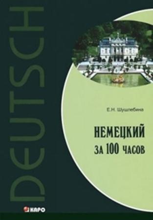 Елена Шушлебина - Немецкий язык за 100 часов (2011)