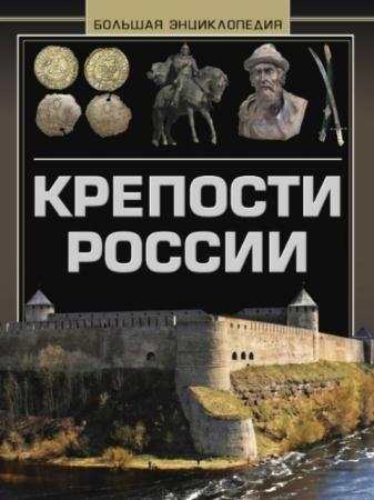 Андрей Мерников - Крепости России. Большая энциклопедия (2013)