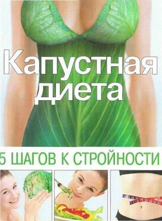 Трюхан Ольга - Капустная диета. 5 шагов к стройности