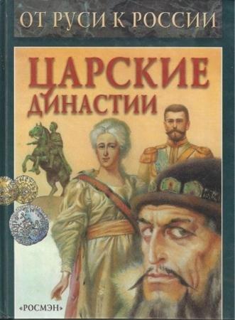 Тамара Голубева - Царские династии (2002)