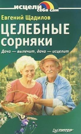 Щадилов Евгений - Целебные сорняки. Дача — вылечит, дача — исцелит