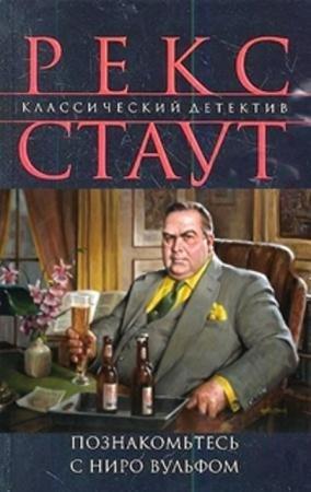 Рекс Стаут - Собрание сочинений (132 книги) (2014-2015)