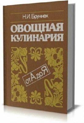 Бруннек Н. И. - Овощная кулинария от А до Я (1991) djvu, pdf