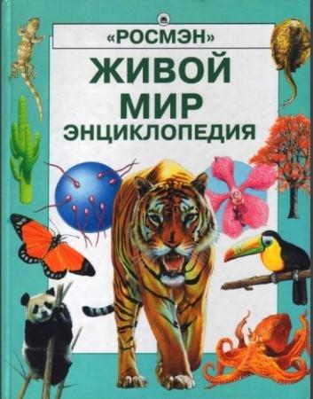 Лесли Колвин, Эмма Спиэр - Живой мир. Энциклопедия (1997)