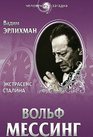 Вадим Эрлихман - Вольф Месссинг. Экстрасенс Сталина