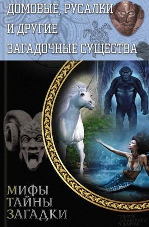 Юрий Пернатьев - Домовые, русалки и другие загадочные существа