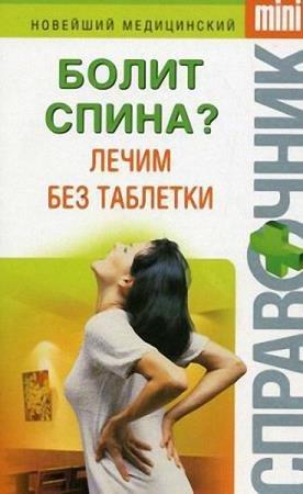 Макарова Ирина - Болит спина? Лечим без таблетки