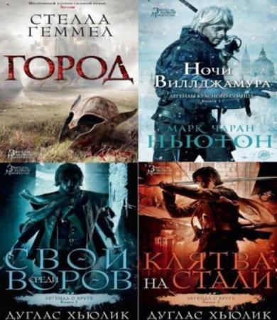 Звезды новой фэнтези (9 книг) (2014-2015)