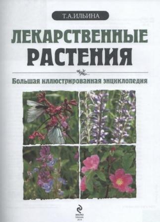 Татьяна Ильина - Лекарственные растения. Большая иллюстрированная энциклопедия (2014)