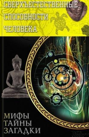 Виктор Конев - Сверхъестественные способности человека