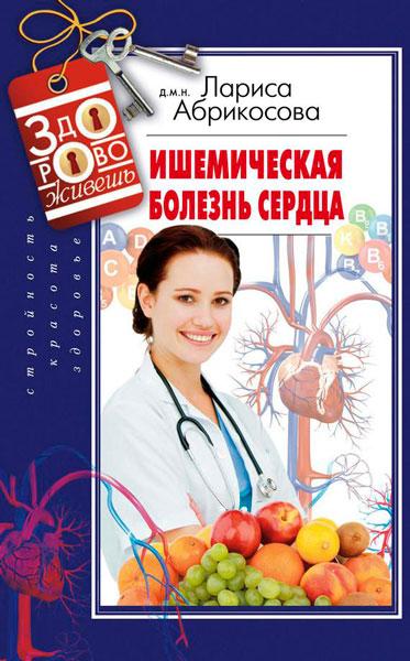 Ишемическая болезнь сердца / Абрикосова Лариса / 2015