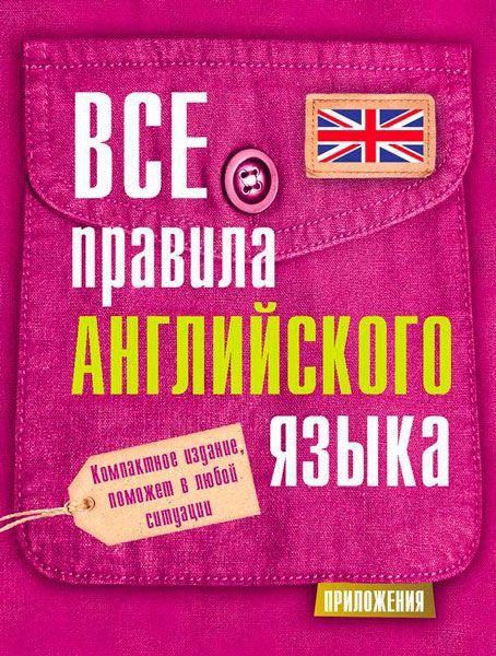 Все правила в кармане - Все правила английского языка / С. А. Матвеев / 2014