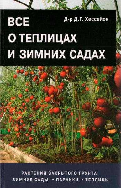 Все о теплицах и зимних садах  / Хессайон Д.Г.  / 2014