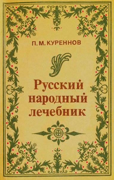 Русский народный лечебник  / Куреннов П.М.  / 1991