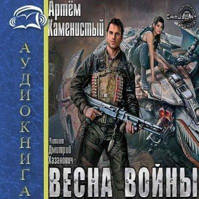 Артем Каменистый - Исчадия техно-3. Весна войны (2015) аудиокнига