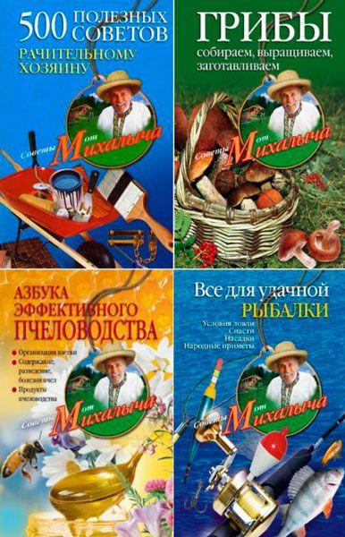 Советы от Михалыча. Цикл в 39-и книгах / Звонарев Н.М. / 2008-2014