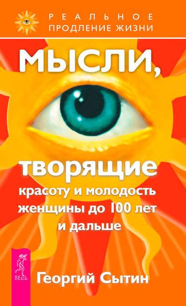 Мысли, творящие красоту и молодость женщины до 100 лет и дальше / Георгий Сытин / 2013