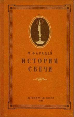 Майкл Фарадей - История свечи (1937)