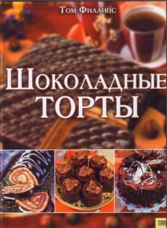 Том Филлипс - Шоколадные торты (2010)
