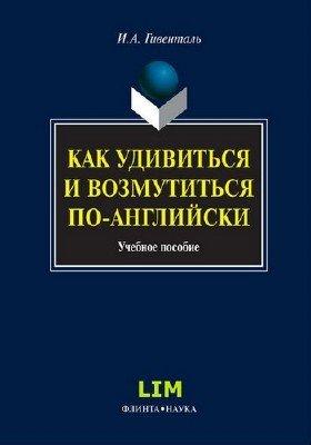 Как удивиться и возмутиться по-английски. Учебное пособие (4-е издание)
