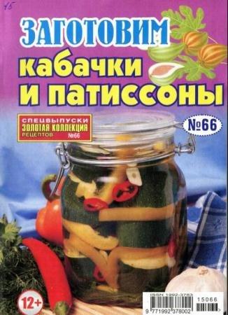 Золотая коллекция рецептов. Спецвыпуск №66. Заготовим кабачки и патиссоны (июнь /  2015)