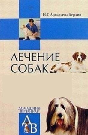 Ника Аркадьева-Берлин - Лечение собак: Справочник ветеринара (2005)