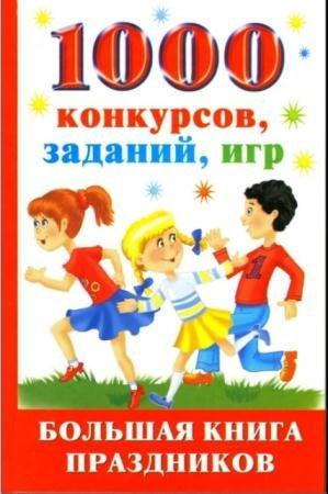 Юлия Андреева - 1000 конкурсов, заданий, игр (2009)