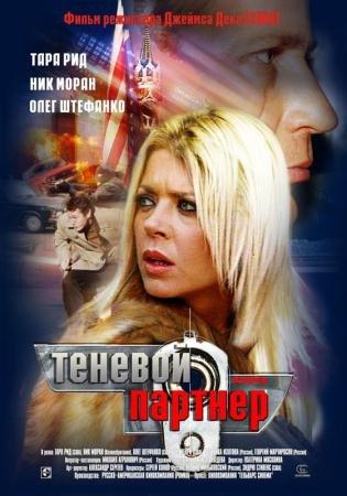 Теневой партнер  / Silent partner  (2005) DVDRip