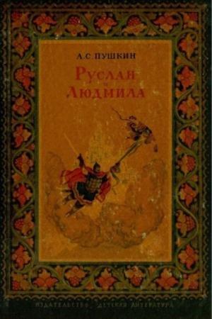 Александр Пушкин - Руслан и Людмила (1969)