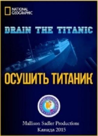 Осушить Титаник  / Drain the Titanic  (2015) HDTVRip