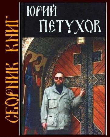 Юрий Петухов - Собрание сочинений (8 книг) (1990-1995)