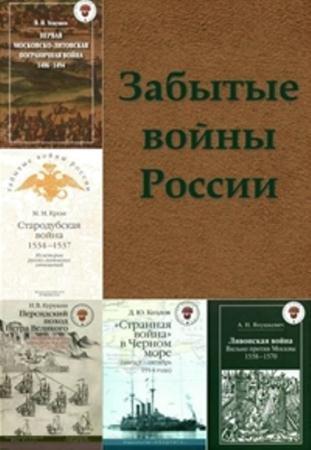 Забытые войны России (5 книг) (2008-2013)