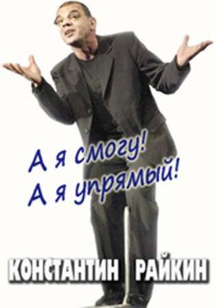А я смогу! А я упрямый! Константин Райкин   (2010) SATRip