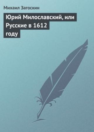 Михаил Загоскин - Собрание сочинений (14 книг) (1980-1993)