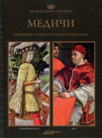 Великие династии мира (Медичи) (2012)