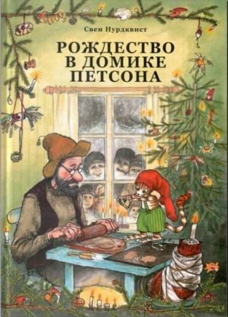 Свен Нурдквист - Рождество в домике Петсона (2011)